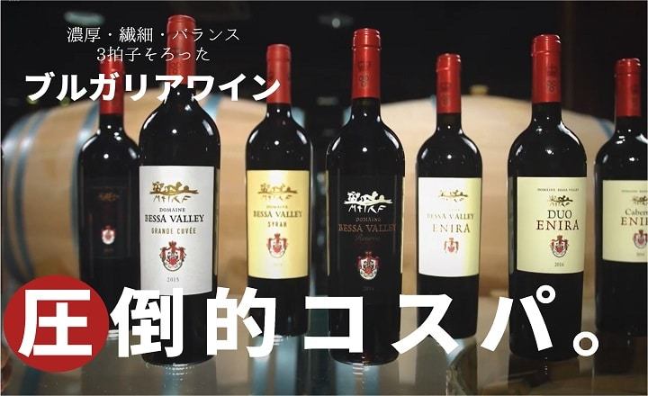 Read more about the article 【圧倒的コスパ】~目をつぶって飲んだら高級ワインと間違えるブルガリアワイン「エニーラ」