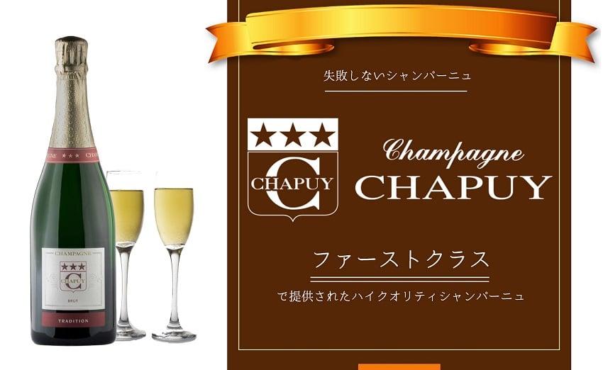 You are currently viewing 【失敗しないシャンパン】JAL国内線ファーストクラスで提供されたハイクオリティシャンパーニュ~シャピュイ