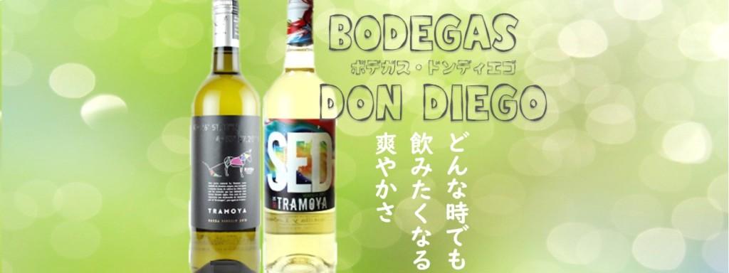 スペイン~ボデガス・ドン・ディエゴ