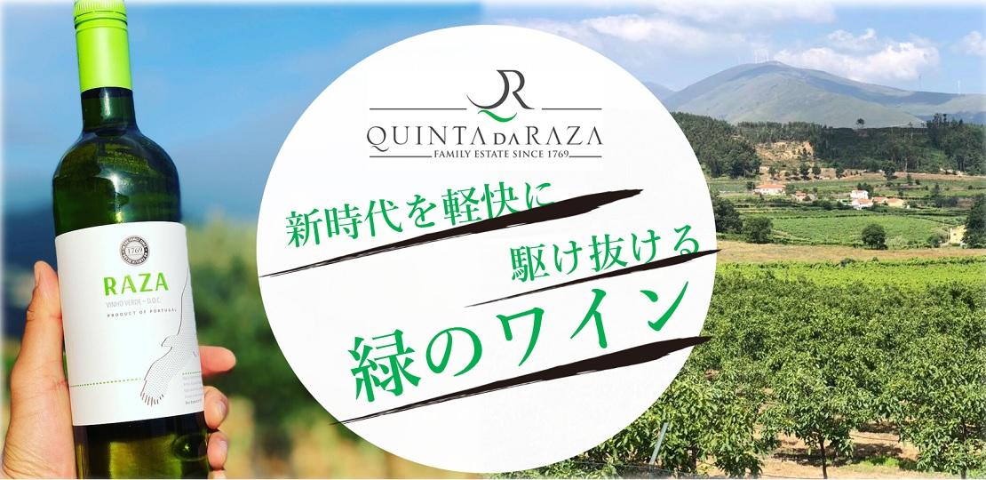 Read more about the article 【フルーティーなのに軽い飲み口】新時代を軽快に駆け抜ける緑のワイン~ポルトガル:ハーザ