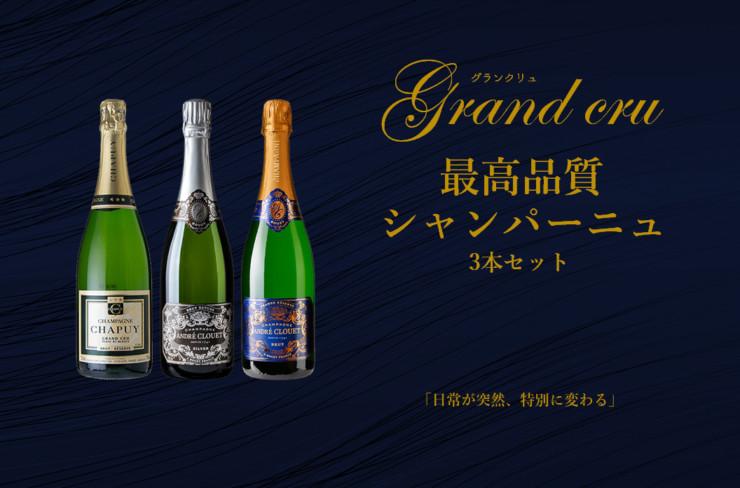グランクリュ 最高品質シャンパーニュ 3本セット