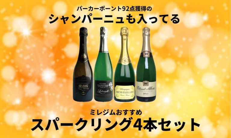 Read more about the article ミレジムおすすめスパークリングワインセット