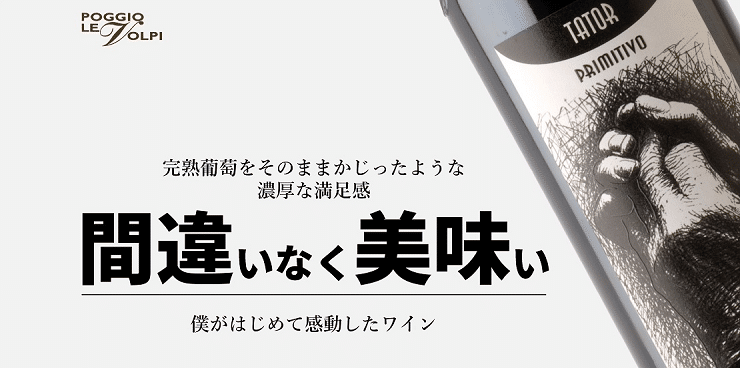 Read more about the article 【何を選んで良いか分からない方へ】間違いなく美味しい大満足の濃厚ワイン~ポッジョ・レ・ヴォルピ