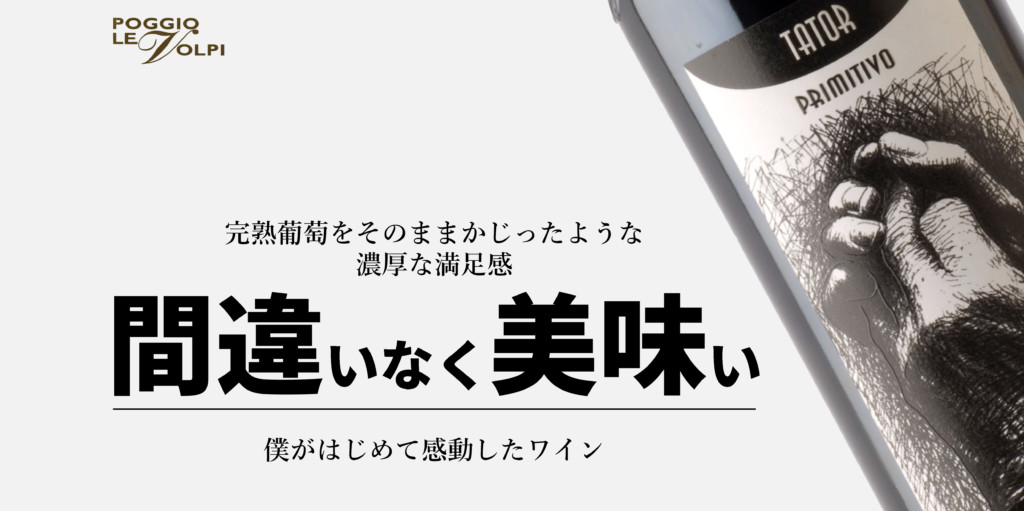 【No36 イタリア:ポッジョ・レ・ヴォルピ】何を選んで良いか分からない方へ~間違いなく美味しい大満足の濃厚ワイン