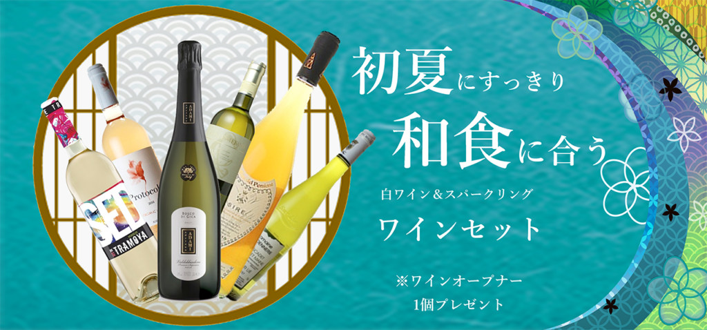 https://jakegai-wine.com/item/with_washoku_wineset/
