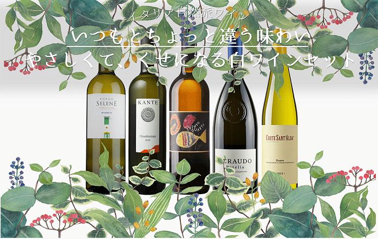 Read more about the article 【自然派白ワインが好きな方へ】味わいが全然違うイタリア自然派白ワインセット