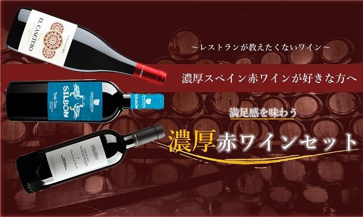 Read more about the article 【どこにも売ってない濃厚ワイン】スペイン濃厚赤ワイン3本セット