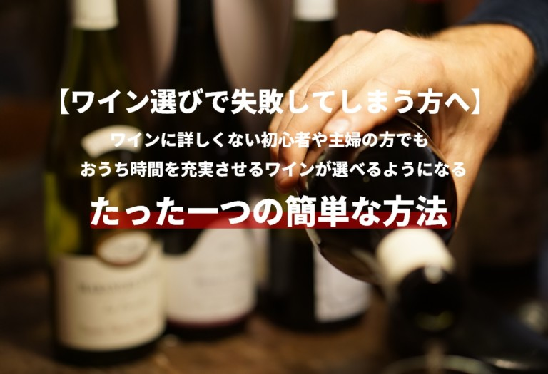 Read more about the article 初心者でもワインを自在に選べるようになる簡単な方法