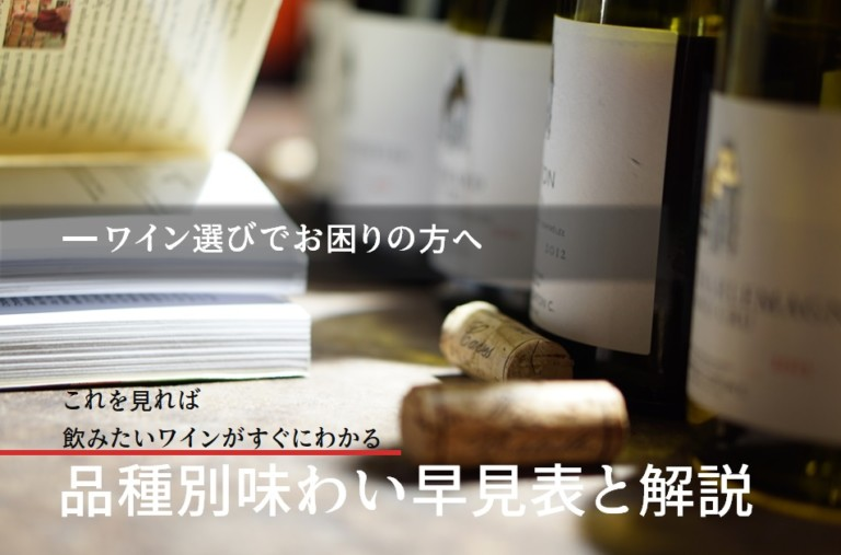 Read more about the article 【品種の特徴早見表つき】これでワインが選びやすくなります