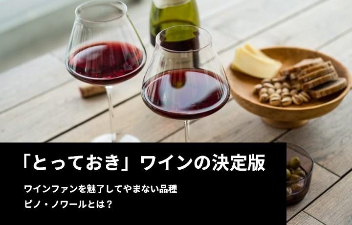 ピノ・ノワール投稿