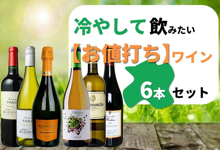 Read more about the article 冷やして飲みたい【お値打ち】ワイン バラエティ6本セット